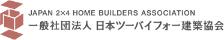 一般社団法人 日本ツーバイフォー建築協会